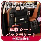 シートバックポケット 車用 収納ポケット 大容量 多機能 取り付け簡単 レザー製 ブラック