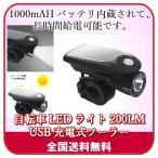 Toysaba(トイサバ) 自転車LEDライト200LM USB充電式ソーラー 1000MAH 省エネ 4モード搭載 360角度回転可能 -