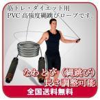 なわとび(縄跳び) 長さ調整可能 スポーツエクササイズ 筋トレ ダイエットグッズ ジャンプロープ