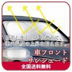 車フロントサンシェード 日よけ用品 ガラスカバー 簡単取付 サンシェード 日焼け止め