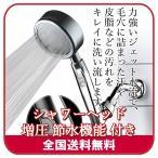 シャワーヘッド 節水 手元ボタン 増圧 水圧アップ 節水機能 ストップ機能付き 国際汎用基準G1/2