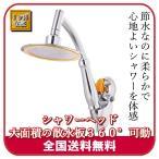 シャワーヘッド 節水 ステンレス 360°可動 15cm  【 Oリング 簡易取説 保証付 】 増圧 水圧アップ 節水機能  国際汎用基準G1/2