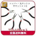 工具4本セット 〔工具〕 ニッパー ・ 丸ヤットコ ・ 平ヤットコ×2  女性にも扱いやすい