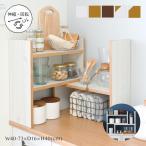 カウンター上収納 スパイスラック 木製 アンティーク 白 伸縮 キッチン カウンター 調味料 ラック 北欧 棚 収納 スライド かわいい LUFFY LU40-40SR