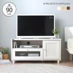 テレビ台 白 ローボード おしゃれ 収納 北欧 収納付き 収納 省スペース コンパクト テレビボード TVボード 幅90 幅90cm VREND VR45-90L