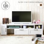 テレビ台 テレビ台 ローボードテレビラック テレビボード 伸縮 リビングボード シンプル かわいい テレビ台 おしゃれ FREX FX38-120SL