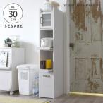 キッチンラック スリム 幅30cm 収納棚 すきま収納 隙間収納 食器棚 シンプル かわいい おしゃれ FFLU160-30TH