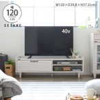 テレビ台 ローボード おしゃれ 収納 北欧 収納付き 収納 120 テレビボード TVボード  白 シンプル 大型テレビ対応 幅120cm LUFFY FFLU37-120Lの画像