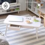 シンプルな引き出し付のローテーブル。選べる4デザイン。テーブル 白 リビングテーブル 幅90cm センターテーブル ちゃぶ台 座卓 レトロ 天然木