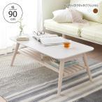 折りたたみできるローテーブル。選べる4デザイン。テーブル 白 リビングテーブル 幅90cm センターテーブル 棚付き 折りたたみテーブル ちゃぶ台 レトロ 木製