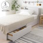 ベッド シングル シングルベッド フレーム 収納付き 引き出し付き 北欧 白 おしゃれ コンセント付き ローベッド 収納ベッド シンプル 一人暮らし EMICA100S