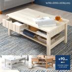 ローテーブル テーブル センターテーブル おしゃれ 引き出し 収納 木製 棚付 リビングテーブル 幅90cm ナチュラル シンプル <KILIGS/KL38-90CT>