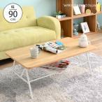 ローテーブル 北欧 テーブル センターテーブル リビングテーブル 幅90cm 棚付 スチール シンプル かわいい おしゃれ リビング REPON RE35-90TS