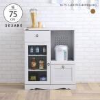 アンティーク コンパクト レンジ台 レンジボード 食器棚 キッチン収納 キッチンボード 収納棚 シンプル かわいい おしゃれ Bistro BTC90-75G