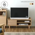 テレビ台 ローボード おしゃれ 収納 北欧 収納付き テレビボード 90  TVボード コンパクト シンプル 木製 天然木 ナチュラル モダン 幅90cm TWICE TW37-90L