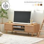 [BR予約販売]テレビ台 ローボード おしゃれ 収納 北欧 収納付き テレビボード 120 TVボード  シンプル 木製 天然木 ナチュラル モダン 幅120cm TWICE TW37-120L