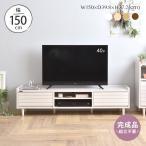 【完成品】 テレビ台 TV台 テレビボード 幅150 木製 TVボード ローボード リビングボード 北欧 白 ホワイト かわいい おしゃれ TWICE TWK37-150L
