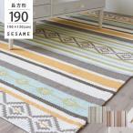 デザインラグ ラグ ラグマット 絨毯 カーペット インド綿 滑り止め 190×130cm シンプル かわいい ラグ おしゃれ リビング rug TTR-111