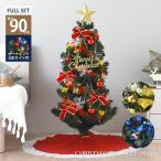 クリスマスツリー クリスマス ツリー 90cm おしゃれ セット クリスマスツリーセット オーナメントセット 北欧 飾り付き かわいい 電飾付 セットツリー 90cm