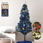 クリスマスツリー クリスマス ツリー 180cm おしゃれ セット クリスマスツリーセット オーナメントセット 北欧 飾り付き 電飾付 セットツリー 180cm
