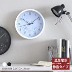 [BK予約]壁掛け 時計 湿度 温度 静か 静音 スイープ秒針 掛け時計 北欧 連続 秒針 かわいい おしゃれ 白 黒 湿度計 温度計 <掛時計温湿度計付 ベゼル Φ25cm>