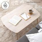 ローテーブル センターテーブル 天然木 北欧 白 ホワイト シンプル ナチュラル かわいい おしゃれ 一人暮らし テーブル Natural Signature Chari