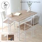 ダイニングセット テーブル 木製 ダイニング5点セット 北欧 アイアン シンプル ナチュラル 白 ダイニングテーブル 4人掛け おしゃれ ヴィンテージ フルーレ