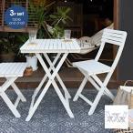 ガーデンテーブル 3点セット 折りたたみ コンパクト 白 木製 北欧 シンプル おしゃれ 屋外 <折りたたみガーデンテーブル&チェア3点セット(WH)>
