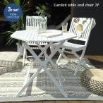 ガーデン テーブル 3点セット チェア 折りたたみ 屋外用 天然木 北欧 パラソル穴 かわいい おしゃれ  屋外用<八角形ガーデンテーブル・チェア2P(3点セット)>