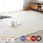 ラグ カーペット ラグマット 洗える ホットカーペット対応 北欧 絨毯 抗菌 防臭 床暖房 ケーブル編み 日本製 洗える綿100%ラグ solid 約185×185cm 約2畳
