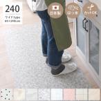 キッチンマット(60×240) 日本製 撥水