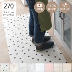 キッチンマット(60×270) 日本製 撥水