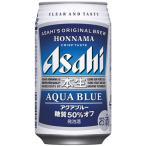 アサヒ本生アクアブルー350ml缶×24本
