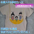 Tシャツ お揃い 名入れ 名前入り 手書き 出産祝い ギフト プレゼント 月のブランコ(80cm-130cm)の画像