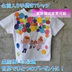 Tシャツ お揃い 名入れ 名前入り 手書き 出産祝い ギフト プレゼント みんなでバルーン(80cm-130cm)