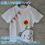 Tシャツ お揃い 名入れ 名前入り 手書き 出産祝い ギフト プレゼント ひまわりフラッグ(80cm-130cm)