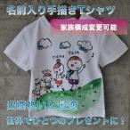 Tシャツ お揃い 名入れ 名前入り 手書き 出産祝い ギフト プレゼント ハイキングファミリー(140cm-180cm)の画像