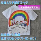 Tシャツ お揃い 名入れ 名前入り 手書き 出産祝い ギフト プレゼント ファミレインボー(80cm-130cm)