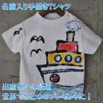 Tシャツ お揃い 名入れ 名前入り 手書き 出産祝い ギフト プレゼント ゴーシップ(80cm-130cm)の画像