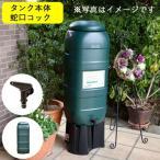 雨水タンク 英国製 ハーコスター社 雨水貯留タンク 100リットル  イギリス製 お洒落