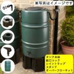 雨水タンク 英国ハーコスター「ウォーターバット227リットル」(レイントラップ・スタンド・オーバーフローセット)