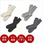Yahoo!TOKILABOトキラボヤフー店【セール15%OFF】靴下 暖かい レディース メンズ サーモヘアソックスレギュラー 裏起毛の暖かい 靴下 冷え性 足冷え ウール 仕事