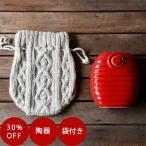手編みのざっくりニット湯たんぽカバー&美濃焼湯たんぽセット(レッド) LIFE IS JOURNY!フェアトレード