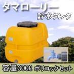 【貯水タンク】コダマ樹脂工業タマローリータンクLT-300 ECO ・ポリコックセット