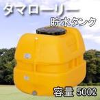 貯水タンク コダマ樹脂タマローリータンク LT-500 ECO 菜園用雨水タンク 雨水貯留槽 DIY雨水タンク