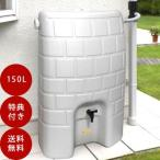 NEW タキロン雨水タンク雨音くん150L(架台一体型 雨水貯留タンク)