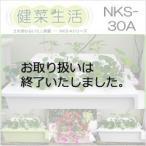 水耕栽培キット「健菜生活NKS-30A」【送料無料!】土を使わないミニ菜園、ご家庭で簡単に始められます♪