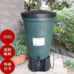 BeGreen 雨水タンク「ガーデンレイク200L(3点セット)」
