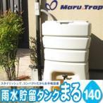 大人気の雨水タンク「まる140」設置工具プレゼント&送料無料