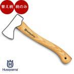 薪割り 斧 ハスクバーナ キャンプ用斧の柄[品番:576 92 63-02]